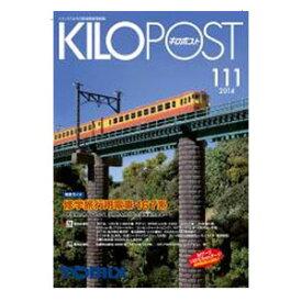 [鉄道模型]トミックス キロポスト 111号