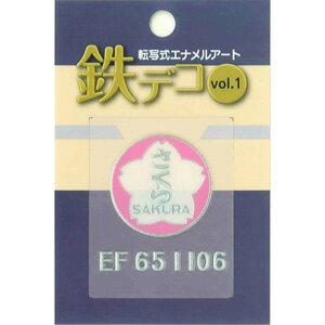 PMS001 鉄デコ Vol.1 さくら EF65-1106号機 ホビージャパン [テツデコ PMS001 Vol.1 サクラ EF65-1106ゴウキ]【返品種別B】