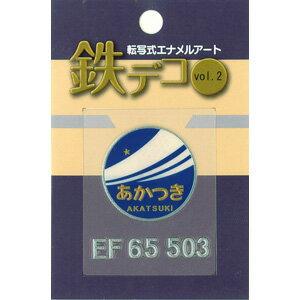 PMS011 鉄デコ Vol.2 あかつき EF65-503号機 ホビージャパン [テツデコ PMS011 Vol.2 アカツキ EF65-503ゴウキ]【返品種別B】