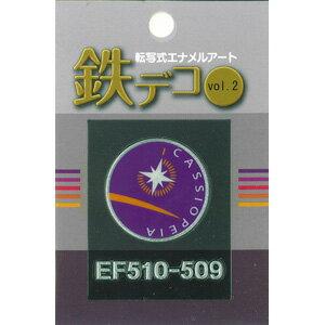 PMS019 鉄デコ Vol.2 カシオペア EF510-509号機 ホビージャパン [テツデコ PMS019 Vol.2 カシオペア EF510-509ゴウキ]【返品種別B】