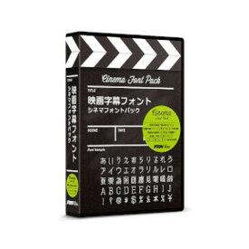 映画字幕フォント シネマフォントパック ポータル・アンド・クリエイティブ