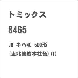 [鉄道模型]トミックス 【再生産】(Nゲージ) 8465 JR キハ40 500形(東北地域本社色)(T)