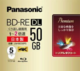 LM-BE50P5 パナソニック 2倍速対応BD-RE DL 5枚パック 50GB ホワイトプリンタブル Panasonic