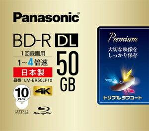 LM-BR50LP10 パナソニック 4倍速対応BD-R DL 10枚パック 50GB ホワイトプリンタブル Panasonic [LMBR50LP10]【返品種別A】