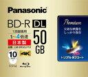 LM-BR50LP10 パナソニック 4倍速対応BD-R DL 10枚パック 50GB ホワイトプリンタブル Panasonic [LMBR50LP10]【返品...