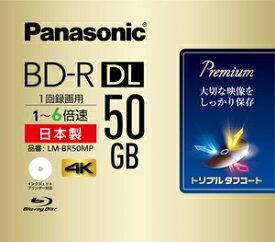 LM-BR50MP パナソニック 6倍速対応BD-R DL 1枚パック 50GB ホワイトプリンタブル Panasonic