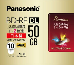 LM-BE50P10 パナソニック 2倍速対応BD-RE DL 10枚パック 50GB ホワイトプリンタブル Panasonic [LMBE50P10]【返品種別A】