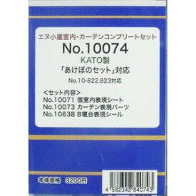[鉄道模型]エヌ小屋 (N) No.10074 KATO製 「あけぼの」用コンプリートセット