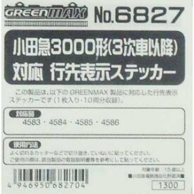 [鉄道模型]グリーンマックス 【再生産】(Nゲージ) 6827 小田急3000形3次車以降対応 行先表示ステッカー