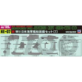 1/700 新WWII日本海軍艦船装備セット(7)【NE07】 ピットロード