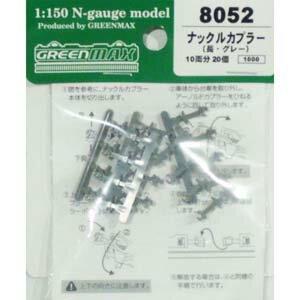 [鉄道模型]グリーンマックス (Nゲージ) 8052 ナックルカプラー(長・グレー/20個入り)