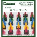 [鉄道模型]こばる (N) MA-22 カラーコーン 【税込】 [コバル MA-22]【返品種別B】【RCP】
