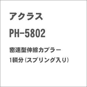 [鉄道模型]アクラス (HO) PH-5802 密連型伸縮カプラー 1輌分(スプリング入り) [アクラス PH-5802 ミツレンガタシンシュクカプラー]【返品種別B】