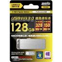 HDUF106S128G3【税込】 HIDISC USB3.0対応 フラッシュメモリ 128GB [HDUF106S128G3]【返品種別A】【送料無料】【RCP】