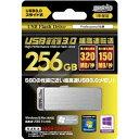 HDUF106S256G3 HIDISC USB3.0対応 フラッシュメモリ 256GB [HDUF106S256G3]【返品種別A】