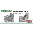 1/48 ナノ・アヴィエーションシリーズ 現用機用シートベルト2(F-15・F-16用)【NC8】 ファインモールド [FM NC8 48ゲンヨウキヨウシートベ...