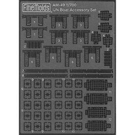 1/700 日本海軍 艦載艇アクセサリーセット【AM49】 ファインモールド
