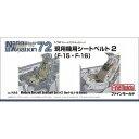 1/72 ナノ・アヴィエーションシリーズ 現用機用シートベルト2(F-15・F-16用)【NA8】 ファインモールド [FM NA8 72ゲンヨウキヨウシートベ...