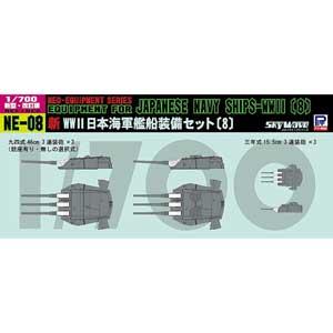 1/700 新WWII日本海軍艦船装備セット(8)【NE08】 ピットロード [PT NE08 WWII ニホンカイグンカンセンソウビセット8]【返品種別B】