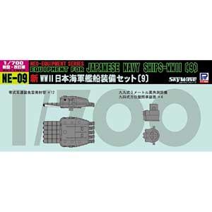 1/700 新WWII日本海軍艦船装備セット(9)【NE09】 ピットロード [PT NE09 WWII ニホンカイグンカンセンソウビセット9]【返品種別B】