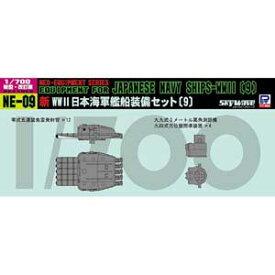 1/700 新WWII日本海軍艦船装備セット(9)【NE09】 ピットロード