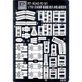 1/700 日本海軍駆逐艦 睦月/神風/峯風型用 エッチングパーツ【PE161】 ピットロード