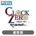 【PS Vita】CLOCK ZERO 〜終焉の一秒〜 ExTime(通常版) 【税込】 アイディアファクトリー [VLJM-35194]【返品種別B】【送料無...