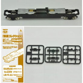 [鉄道模型]トミーテック 【再生産】(N) 鉄コレ動力ユニット 20m級用A2 TM-14