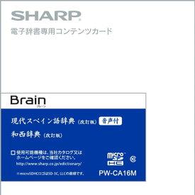 PW-CA16M シャープ 電子辞書SHARP(Brain)対応追加コンテンツ【マイクロSDHC版】スペイン語辞書カード