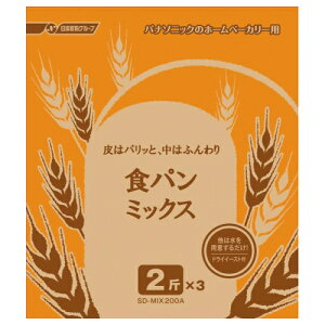 SD-MIX200A パナソニック ホームベーカリー用パンミックス Panasonic 食パンミックス(2斤用) [SDMIX200A]