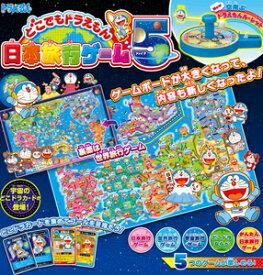 どこでもドラえもん 日本旅行ゲーム5 エポック社