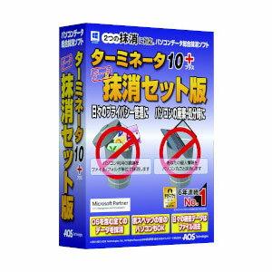 ターミネータ10plus 抹消セット版 AOSテクノロジーズ 【返品種別B】【送料無料】