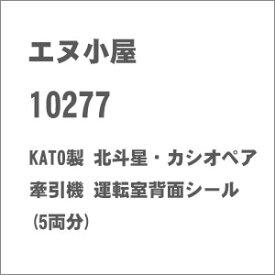 [鉄道模型]エヌ小屋 (N) No.10277 KATO製 北斗星・カシオペア牽引機 運転室背面シール(5両分)