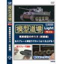 模型道場 Light 戦車模型の作り方(初級編) インストーリー