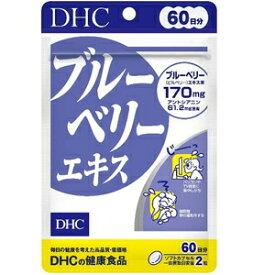 DHCブルーベリーエキス60日分120粒 DHC 60ニチブル-ベリ-エキ