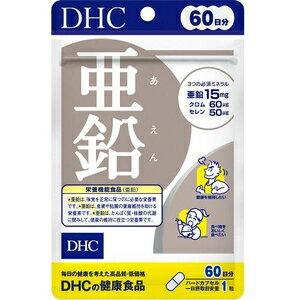 DHC亜鉛60日分 60粒 ディーエイチシー DHCアエン60ニチN [DHCアエン60ニチN]【返品種別B】