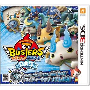 【封入特典付】【3DS】妖怪ウォッチバスターズ 白犬隊 レベルファイブ [CTR-P-BYBJ]【返品種別B】