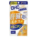 肝臓エキス+オルニチン20日分60粒 DHC カンゾウエキスオルニチン