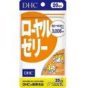 DHCローヤルゼリー20日分 60粒 DHC DHCロ-ヤルゼリ-20