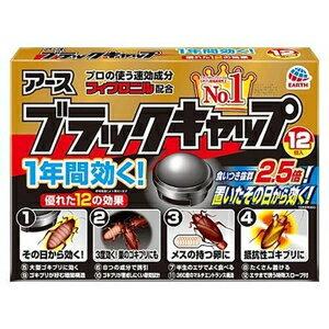 ブラックキャップ 12個 アース製薬 ブラツクキヤツプ [ブラツクキヤツプ]【返品種別A】【ni】