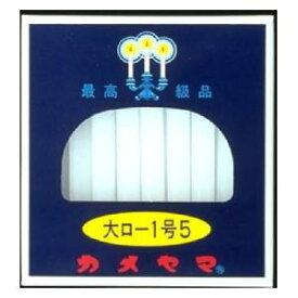 カメヤマ大ロー1号5 225g カメヤマ カメヤマロ-ソク ダイロ-1ゴウ5