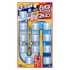 パイプユニッシュ 2色でポン! 5.5g×12錠入 ジョンソン パイプユニツシユポン