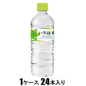 いろはす 555ml(1ケース24本入) コカ・コーラ イロハス 555P ケ-ス