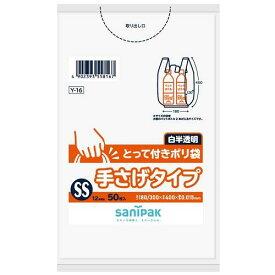 とって付きポリ袋手さげタイプ(SSサイズ50枚入り)白半透明 日本サニパック トツテツキブクロSS
