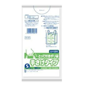 とって付きポリ袋手さげタイプ(Sサイズ50枚入り)白半透明 日本サニパック トツテツキブクロS