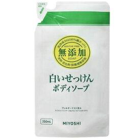 無添加ボディソープ 白いせっけん詰替用350ml ミヨシ石鹸 ミヨシムテンカボデイSカエ