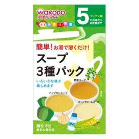 和光堂 手作り応援 スープ3種パック 8包 (5か月頃から幼児期まで) アサヒグループ食品 ス-プ 3シユパツク N