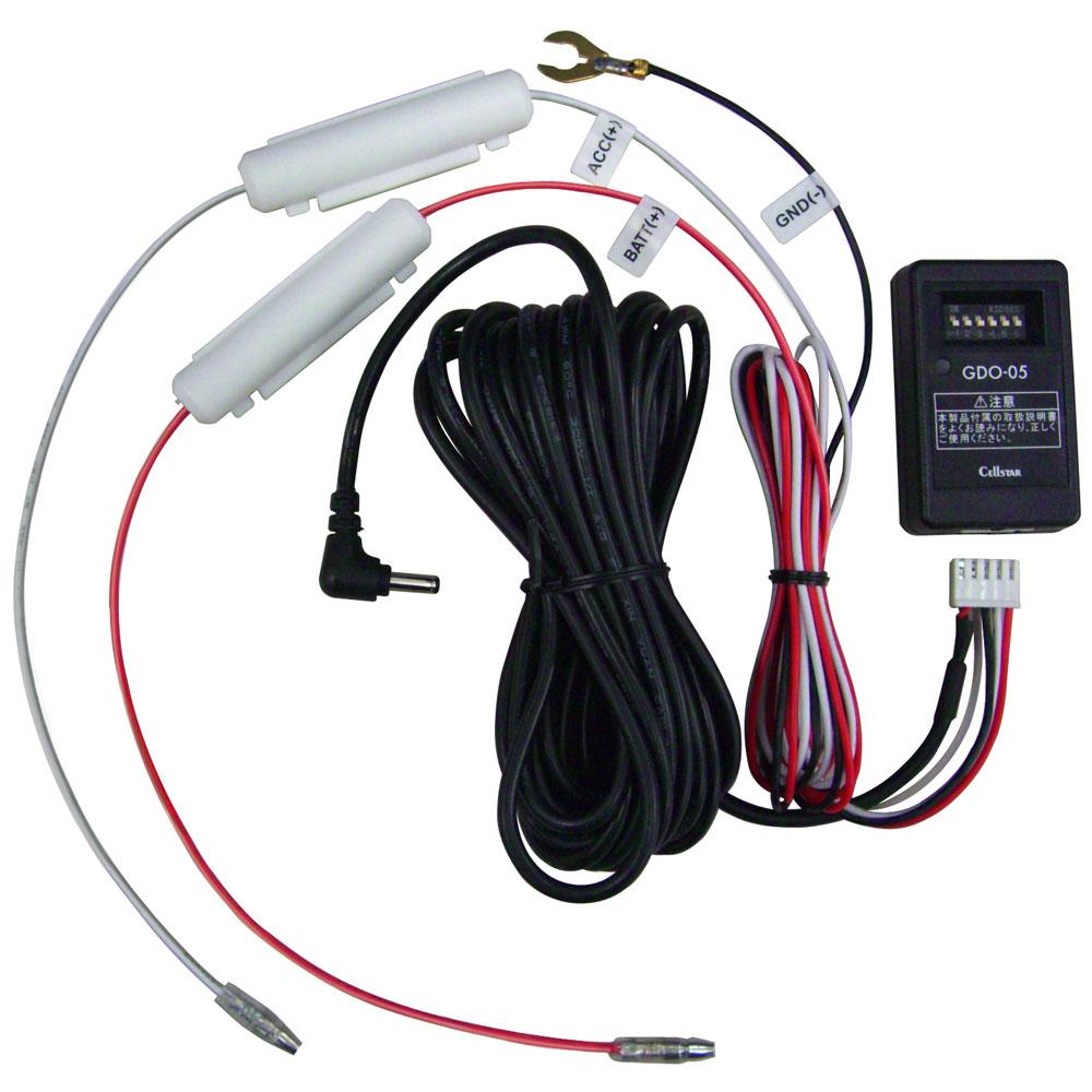 GDO-05 セルスター ドライブレコーダー専用 常時電源コード CELLSTAR