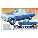 【再生産】1/24 ニッサン サニー トラック(GB120) ロングボデーデラックス 前期型【20267】 ハセガワ