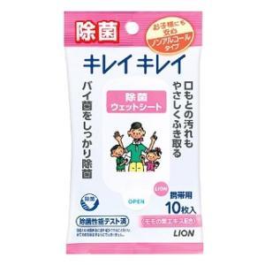 キレイキレイ除菌ウェットシート NA 10枚 ライオン キレイキレイシ-トノンアルコ-ル10P